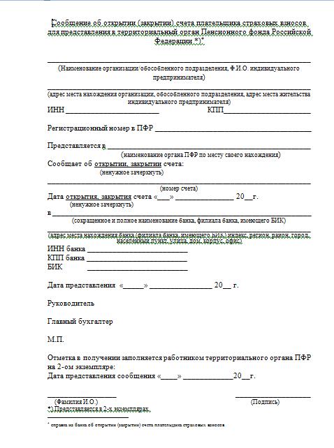 soobschenie_ob_otkrytii_zakrytii_scheta_platelschika_strahovyh_vznosov_v_pfr