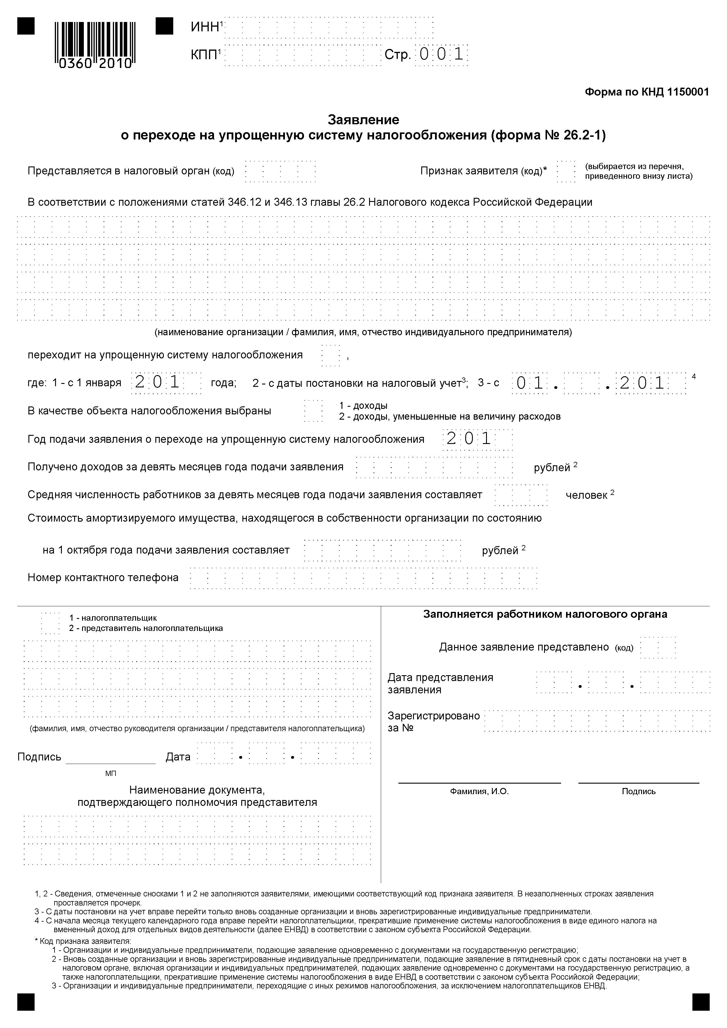 Заявление о переходе на упрощенную систему налогообложения — УСН